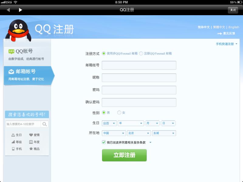 I NEED QQ ENGLISH VERSION FOR MY IPAD(Ipad 1)  | Apple iPad