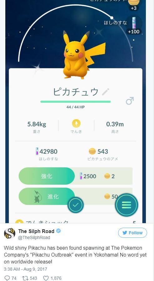 Shiny Pikachu found at Pikachu Outbreak in Japan.JPG