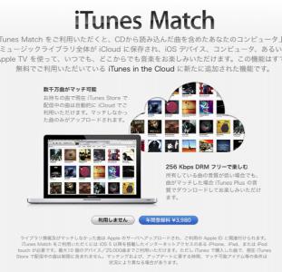 itunes-match-japan-620x600.png